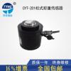 CYT-201A柱式称重传感器 称重传感器 称重压力传感器 重量传感器
