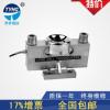 桥式称重传感器 称重变送器 称重压力传感器 重量传感器CYT-207