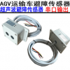 AGV超声波避障传感器串口输出传感器 距离可设定CCF-SR1-4M