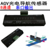 AGV 光电导航传感器8位串口输出巡线支持RS232/68协议CCF-G08-26