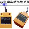 AGV 站点传感器RFID射频 餐厅机器 串口输出CCF-25K-26