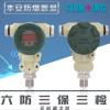 本安防爆压力变送器4-20mA防爆压力传感器石油化工天然气带防爆证