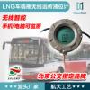 液位变送器智能新能源LNG车载瓶压力传感器无线远传液位计定位