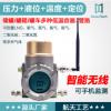 智能压力变送器无线远传仪表压力计传感器液位温度数显一体鼎力
