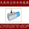 防水型拉线位移传感器长寿命高精度高防护位移传感器