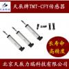 供应CFY500导电塑料直线位移传感器天辰TMT传感器