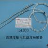PT1000温度传感器 WZP高精度测温探头 PT100铂电阻