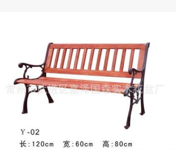 供应Y-02公园长椅/木制长椅/长:120cm/户外长椅