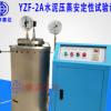 供应水泥安定性试验用压蒸釜水泥蒸压釜水泥压蒸釜设备厂家