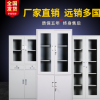 钢制办公文件柜厂家定制铁皮柜档案资料柜带锁抽屉式储物柜调剂柜