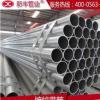 dn100镀锌钢管 价格 厂家直销 新丰镀锌管批发