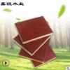 厂家直销建筑模板 胶面工程夹板 桉木整芯胶合板 建筑红模板定制