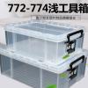 厂家直销浅工具箱承重箱举重箱加厚透明鲁沂顺发塑料鼎耀整理箱