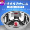 不锈钢1.0反边斗盆圆形家用厨房打蛋和面淘米洗菜汤盆洗衣服盆面