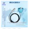 厂家供应沉入式电缆导压液位变送传感显示器投入式静压水位计包邮