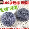 临沂义乌厂家自产自销钢丝球不锈钢批发刷锅洗碗清洁球定做贴牌