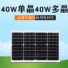 货源供应鼎立40W单晶太阳能电池板 抗击打40W多晶太阳能电池板