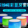 特新款A9炫光裂纹蓝牙音箱 迷你便携LED低音炮U盘插卡音响通用型