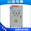 自耦减压启动柜15-300kw自耦减压启动 电动机降压启动柜 可定制