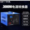 广伐 220V变100V 110V 120V进口电器变压器 电源转换器3KW