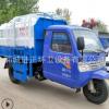厂家直销三轮垃圾车 小型环卫垃圾车自卸式挂通式垃圾车
