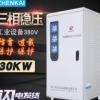 三相380v全自动调压器工业机床电梯稳压器30000w/30kw三相稳压器