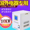 振凯 日本美国电器220v转110v/110V转220V变压器10kw电源变压器
