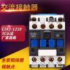 厂家直销 CJX2-1210低压交流接触器银触点CJX2系列正品现货3C认证