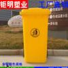 钜明集团全新料加厚240l物业垃圾桶多种颜色规格户外垃圾桶环卫垃