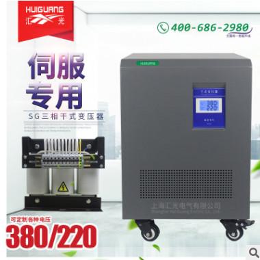 SG-40KVA 380V/220 200三相干式隔离变压器、安川伺服专用变压器