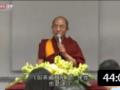 04 科技发达时代的佛法教育 香港科技大学佛学问答 索达吉堪布 (10播放)