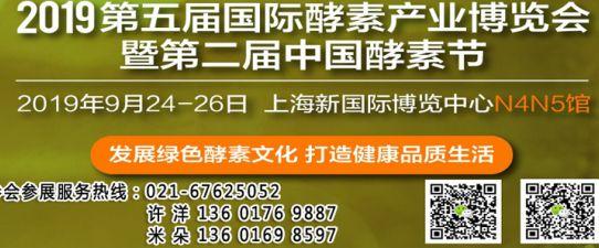 上海酵素展