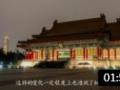 宝岛台湾风光旖旎, 多元文化并存, 各种美食和商圈让人应接不暇! (9播放)