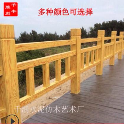 水泥栏杆混凝土梯形艺术栏杆河道桥梁仿木纹护栏围栏景区仿木栏杆