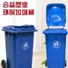产地货源120L环保垃圾桶 120升挂车垃圾桶新农村环保果皮箱