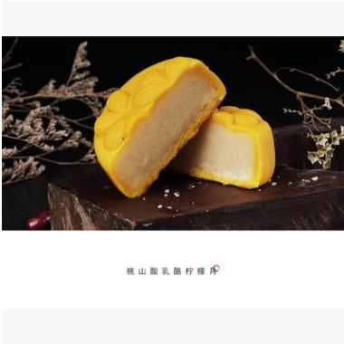 荃盛奶黄流心 桃山软乳乳酪柠檬月饼 中秋月饼简装 日期新鲜 团购