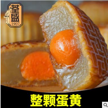 荃盛月饼 广式蛋黄莲蓉月饼零食糕点60g 散装月饼 大蛋黄