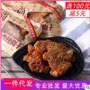 全家福肉干肉脯沙嗲肉干香辣五香肉干福建特产小吃零食品批发