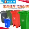 厂家直销240L挂车物业环卫垃圾桶 小区户外垃圾桶 定制带盖垃圾箱