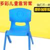 幼儿园塑料凳加厚儿童桌椅塑料儿童椅子靠背椅儿童桌椅幼儿园