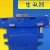集电器帅星大三极集电器 蓝壳受电器厂家批发