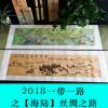 2018新品丝绸之路丝绸画卷商务外事会议文化高档礼品