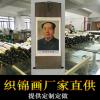 毛主席像居家装饰毛泽东天安门头像织锦画国画卷轴刺绣画