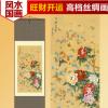 客厅办公室书房挂百蝶富贵丝绸画 风水卷轴国画S037
