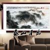 44-90国画字画 刘小涛泰山日出山水画 客厅装饰画