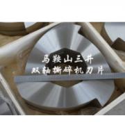马鞍山市三井重工机械制造有限公司