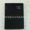 中佳1101记事本 16K商务办公皮面笔记本 记事本 工作记录本