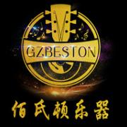 广州市佰氏顿乐器有限公司