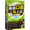 英语口语马上说 快速英语入门口袋书 英语口语自学速成教材书籍