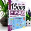 分类记15000日语单词 入门词汇学习 好背日语单词书 轻松学日语